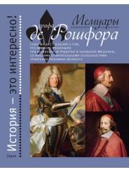 Мемуары графа де Рошфора - Гасьен де Куртиль де Сандра