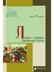 Люди и нравы Древней Руси - Борис Романов