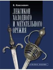 Лексикон холодного и метательного оружия - В. Квасневич