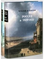 Россия в 1839 году (в 2-х томах с коментариями) - Астольф де Кюстин
