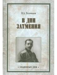 В дни затмения - П.А. Половцов