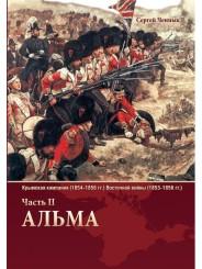 Крымская кампания (1854-1856 гг.) Восточной войны (1853-1856 гг.). Часть II. Альма - Сергей Ченнык