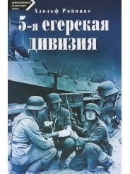 5-я егерская дивизия. 1939-1945 - Адольф Райнике