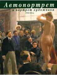 Автопортрет и портрет художника. Живопись, рисунок, скульптура XVIII-XXI вв.