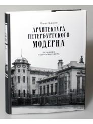 Архитектура петербургского модерна. Особняки и доходные дома - Б. Кириков