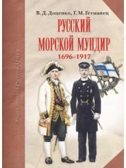 Русский морской мундир. 1696–1917 гг. - В.Д. Доценко