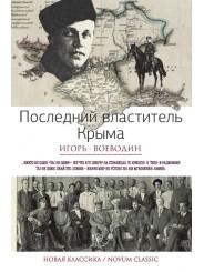 Последний властитель Крыма - Игорь Воеводин