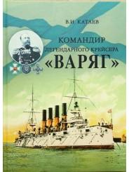 """Командир легендарного крейсера """"Варяг"""" - В.И. Катаев"""