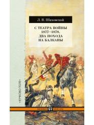 С театра войны 1877-1878. Два похода на Балканы - Л.В. Шаховской
