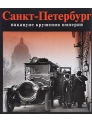 Санкт-Петербург накануне крушения империи. Альбом - Ю.Б. Шелаева, Е.П. Шелаева