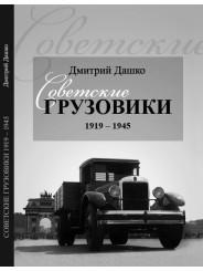 Советские грузовики 1919-1945 - Дмитрий Дашко