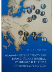 Географические приставки в российских именах, фамилиях и титулах. О чем они рассказывают - Ю.Л. Коршунов