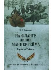 На фланге линии Маннергейма. Битва за Тайпале - К.В. Якимович