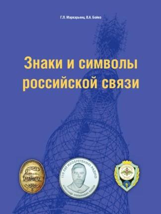 Знаки и символы российской связи - Г.Л. Маркарьянц, В.А. Бойко