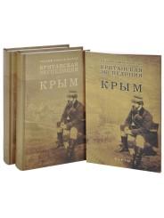 Британская экспедиция в Крым - Уильям Ховард Рассел
