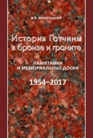 История Гатчины в бронзе и граните. Памятные мемориальные доски. 1954-2017 - В.А. Мачульский