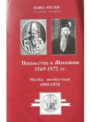 Посольство в Московию. 1569-1572 гг - П. Юстен