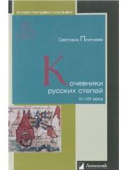 Кочевники русских степей IV-XIII века - Светлана Плетнева