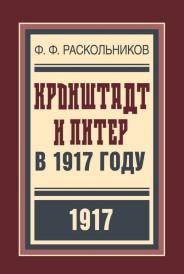 Кронштадт и Питер в 1917 году - Ф.Ф. Раскольников