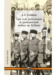Три года революции и гражданской войны на Кубани - Д.Е. Скобцов