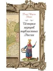 История народов, подвластных России - Пьер-Шарль Левек