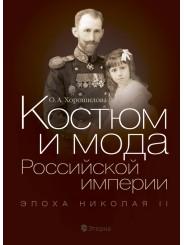 Костюм и мода Российской империи. Эпоха Николая II - О.А. Хорошилова