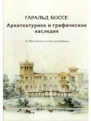 Гаральд Боссе. Архитектурное и графическое наследие. К 200-летию со дня рождения - В.И. Андреева