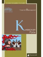 Киевская Русь - Георгий Вернадский