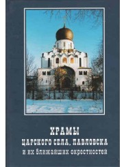 Храмы Царского Села, Павловска и их ближайших окрестностей - Михаил Мещанинов