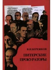 Питерские прокураторы - Бережков В.И.