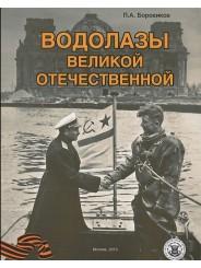 Водолазы Великой Отечественной - П.А. Боровиков