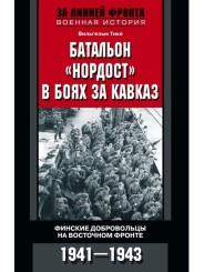 """Батальон """"Нордост"""" в боях за Кавказ. Финские добровольцы на Восточном фронте. 1941-1943 - Вильгельм Тике"""