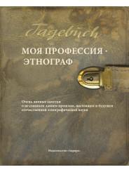 Моя профессия - этнограф. Очень личные заметки о не слишком давнем прошлом, настоящем и будущем отечественной этнографической науки - Пименов В.В.