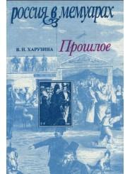 Прошлое - В.Н. Харузина