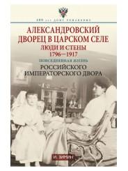 Александровский дворец в Царском Селе. Люди и стены. 1796-1917 - И. Зимин
