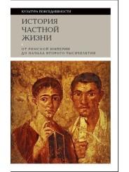 История частной жизни. Том 1: От Римской империи до начала второго тысячелетия