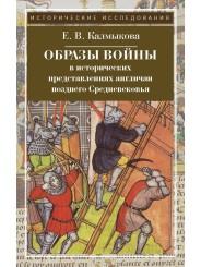 Образы войны в исторических представлениях англичан позднего Средневековья - Е.В. Калмыкова
