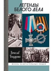 Легенды Белого дела - Вячеслав Бондаренко
