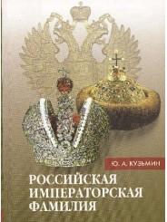 Российская императорская фамилия: 1797-1917: Биобиблиографический справочник - Ю.А. Кузьмин