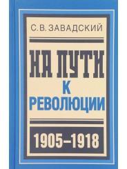 На пути к революции. 1905-1918 - С.В. Завадский