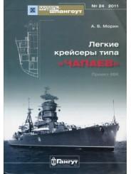 """Мидель-Шпангоут №24. Легкие крейсеры типа """"Чапаев"""" (Проект 68К) - А.Б. Морин"""