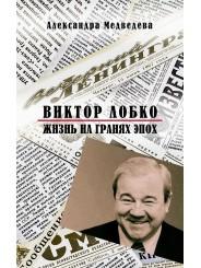 Виктор Лобко. Жизнь на гранях эпох - Александра Медведева