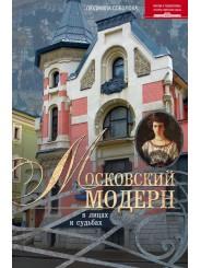 Московский модерн в лицах и судьбах - Людмила Соколова