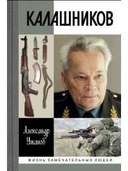Калашников - Александр Ужанов