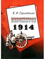 Пережитое. 1914 - Б. Сергеевский