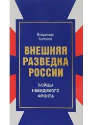Внешняя разведка России: Бойцы невидимого фронта - Владимир Антонов