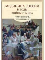 Медицина России в годы войны и мира: Новые документы и исследования