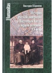 История русской эмиграции в Восточном Китае в первой половине XX века - Виктория Шаронова