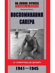 Воспоминания сапера. От Ленинграда до Данцига - Владимир Женко