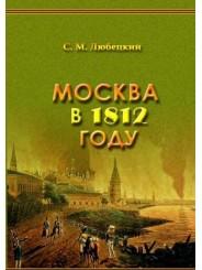 Москва в 1812 году - С.М. Любецкий
